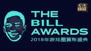 STN快报_20181210_2018年游戏圈算账盛典