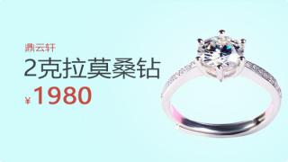 282533-鼎云轩2克拉莫桑钻独供组(祖母绿、蓝宝石套组)