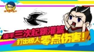 徐老师来巡山_20190121_199:诺手三次起跳灌篮 打出惊人零点伤害!