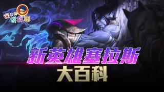 徐老师讲故事_20190121_93:新英雄塞拉斯大百科