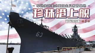 世界上最后的战列舰服役近50年 一身密集阵防御靠二战巨炮攻击