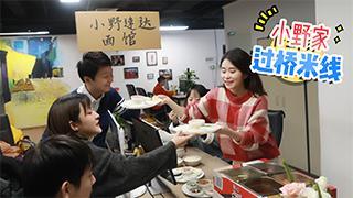 办公室小野_20190108_小野家纯手工自制过桥米线,原汁原味好味道!