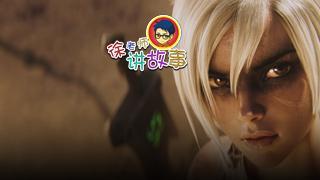 徐老师讲故事_20190127_番外篇:英雄联盟CG《觉醒》全解析