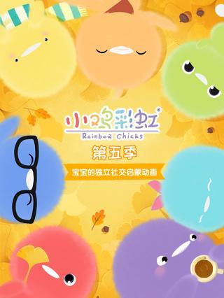 小鸡彩虹第五季