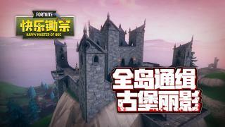 快乐锄宗_20181210_14:城堡被盗!全岛通缉古堡丽影