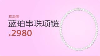 275699-雅洛美蓝珀串珠项链独供组(水滴蓝珀)