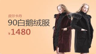 281581-皮尔卡丹两穿女士鹅绒服(皮尔卡丹围巾)
