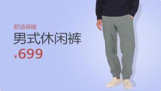 276361-Bagutta男式舒适保暖休闲裤(提花女包三件组)
