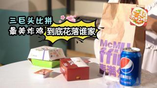 """【一起来吃吧】快餐三巨头大PK,今天你吃""""鸡""""了吗?"""