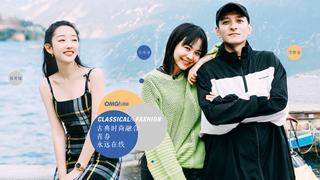 OMG玩美咖_20191011_古典时尚融合 青春永远在线