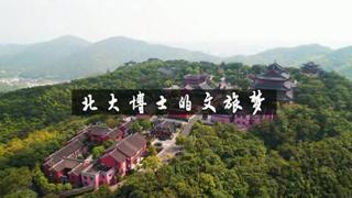 对话新时代_20191018_徐小波:北大博士的文旅梦