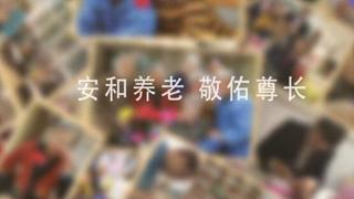 对话新时代_20191018_王遂舟:安和养老 敬佑尊长