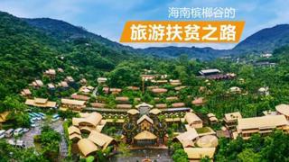 对话新时代_20191016_吉贵:海南槟榔谷的旅游扶贫之路