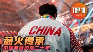 是大腿TOP10_20191001_国庆特别篇:薪火传承!中国电竞风雨二十年