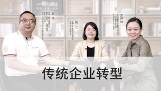 杨壮:为什么日本的百年老店多?在多变世界里维持不变初心