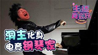 主播真会玩_20191012_172:洞主化身电竞钢琴家 Letme姿态表面兄弟