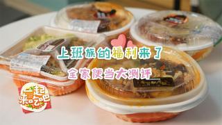 【一起来吃吧】选择困难症,琳琅满目的便利店盒饭到底怎么挑?