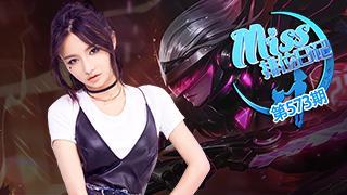 miss排位日记_20191011_573期 从不退缩的剑客,锐利之剑菲欧娜!