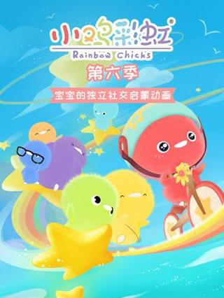 小鸡彩虹 第6季