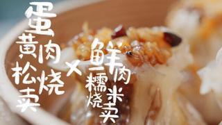 日食记_20190925_蛋黄肉松烧麦X鲜肉糯米烧麦