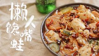 日食记_20191010_懒人馋嘴蛙