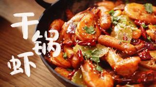 日食记_20191020_干锅虾
