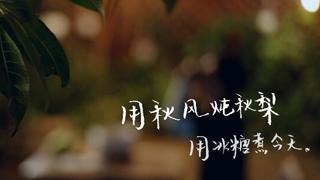 日食记_20190930_秋梨膏X冰糖炖梨X小吊梨汤