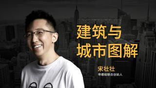 """一刻talks_20191116_宋壮壮:让""""网红建筑师""""连接建筑与普通人"""