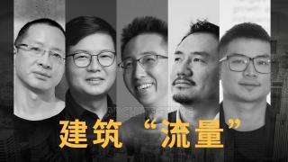 """一刻talks_20191123_只看""""网红地""""的流量时代 建筑师该如何表达建筑内核?"""