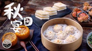 日食记_20191015_秋日蟹宴
