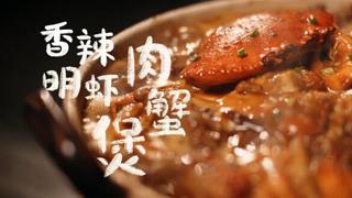 日食记_20191005_香辣明虾肉蟹煲