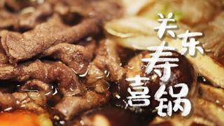 關東壽喜鍋