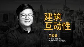 一刻talks_20191122_王俊峰:这一秒你驻足的城市空间,下一秒属于谁?