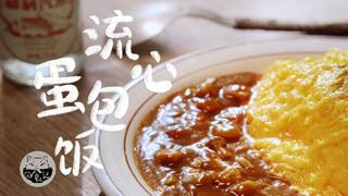 日食记_20191030_流心蛋包饭