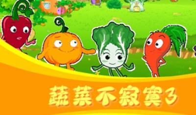 蔬菜不寂寞 第3季