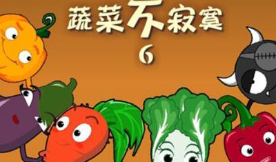 蔬菜不寂寞 第6季