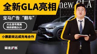"""暴走报告_20191220_全新奔驰GLA亮相,宝马广告""""现场翻车"""""""