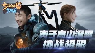 主机篇92:寅子高山滑雪挑战极限,女流无证驾驶峡谷飞车