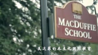 徐新林 娄刚:美达菲的本土化国际教育