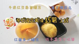 一起来吃吧_20191227_冬日限定美味红薯上线,能吃的暖手宝我爱了~