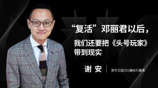 """一刻talks_20191130_谢安:""""复活""""邓丽君以后,我们还要把它带到现实"""