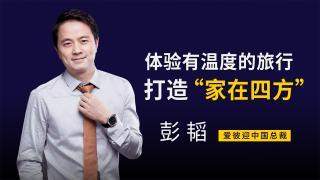 """爱彼迎中国总裁:体验有温度的旅行 打造""""家在四方"""""""