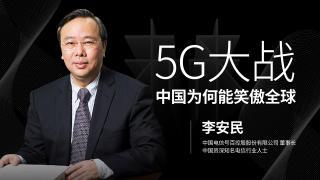 李安民:5G大战,中国为何能笑傲全球