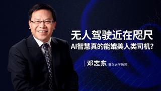 邓志东:无人驾驶近在咫尺,AI智慧真的能媲美人类司机?