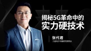 张代君:揭秘5G中的实力硬技术