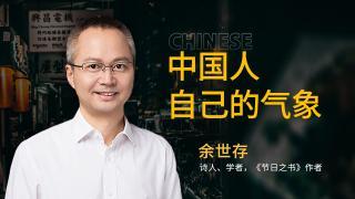 余世存:我们中国人要有自己的气象