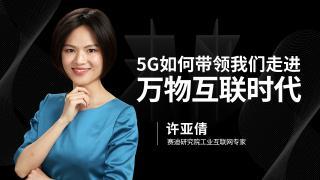 许亚倩:5G如何带领我们走进万物互联时代