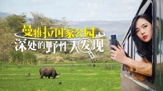 """Hi走啦_20191025_深入曼雅拉湖国家公园,""""登顶赏物""""解锁狂野非洲,引燃小心脏!"""