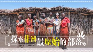 Hi走啦_20191018_探寻非洲原始部落!中国美女胆大挑战射箭,却被非洲小孩技术震惊