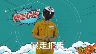 暴走报告_20191015_车载小黄鸭涉嫌违法,全新路虎法兰克福车展首发